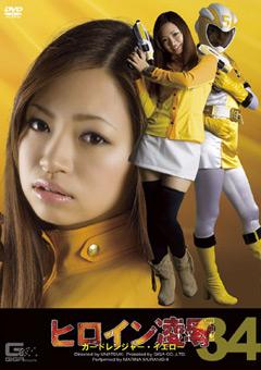 【村西まりな動画】ヒロイン強淫-Vol.34-ガードレンジャーイエロー-コスプレ