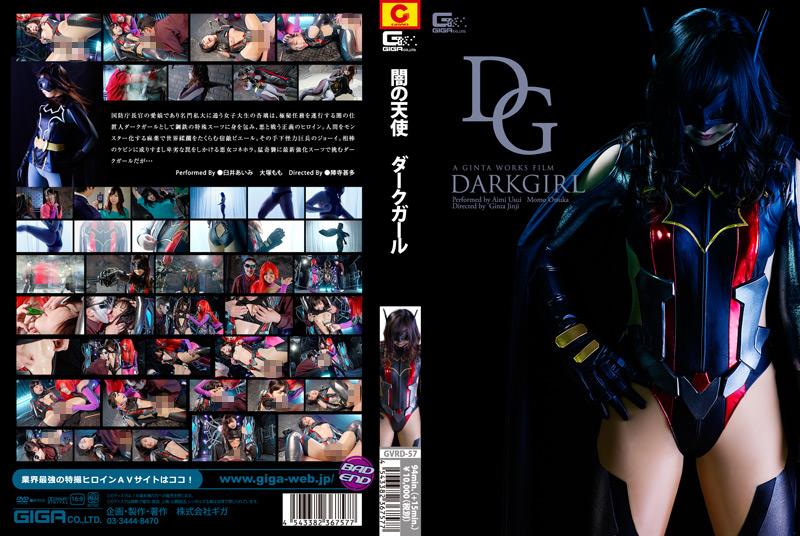 闇の天使ダークガールのエロ画像