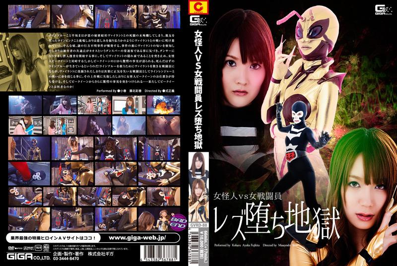 女怪人VS女戦闘員 レズ堕ち地獄のエロ画像