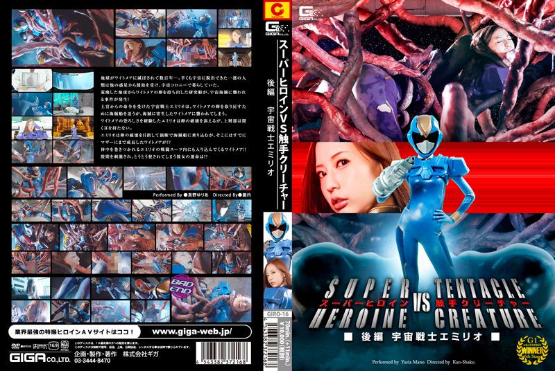 スーパーヒロインVSクリーチャー 後編 宇宙戦士エミリオのエロ画像