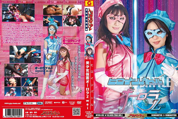 ヒロインバトル 美少女仮面オーロラZweiのエロ画像