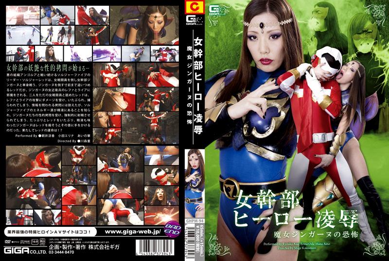 女幹部ヒーロー凌辱 魔女ジンガーヌの恐怖のエロ画像