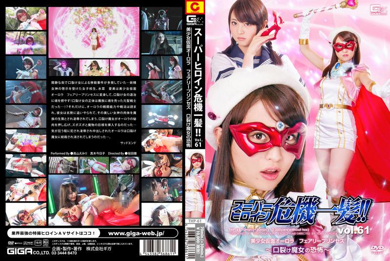 スーパーヒロイン危機一髪!! Vol.61のエロ画像