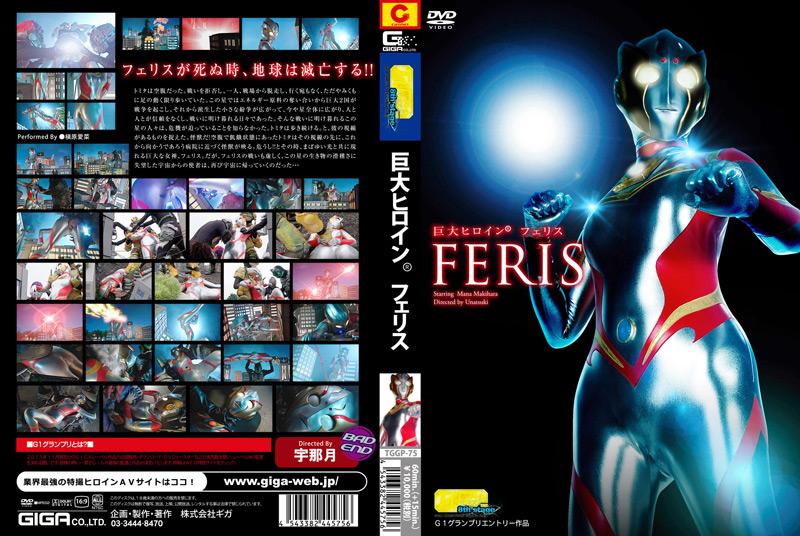 巨大ヒロイン(R) フェリスのエロ画像