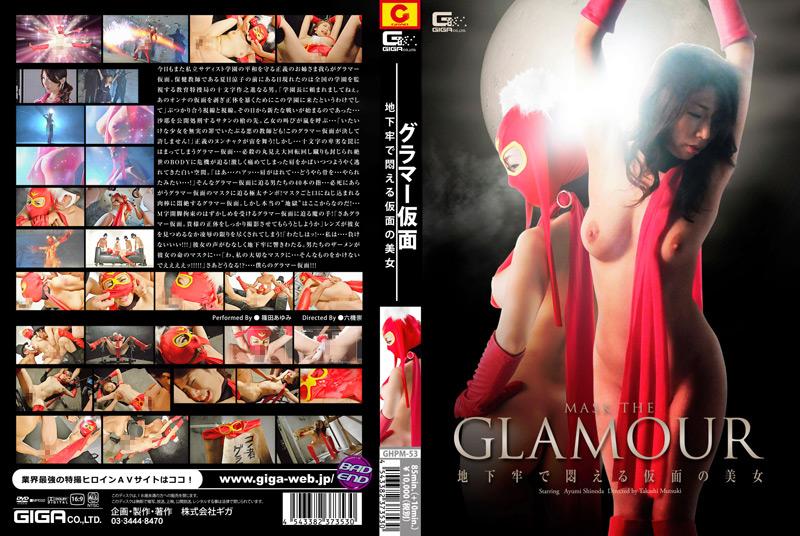 グラマー仮面 地下牢で悶える仮面の美女のエロ画像