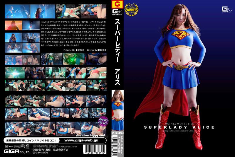SUPERLADY ALICEのエロ画像