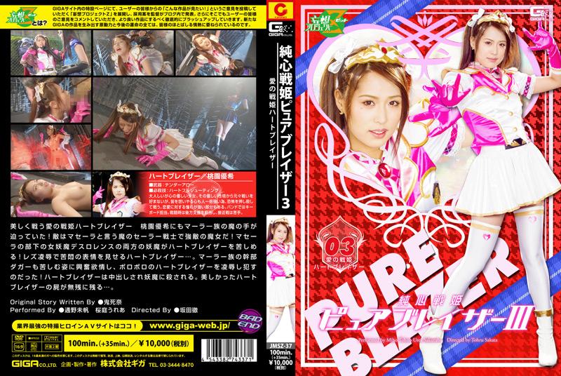 純心戦姫ピュアブレイザー3 愛の戦姫ハートブレイザーのエロ画像