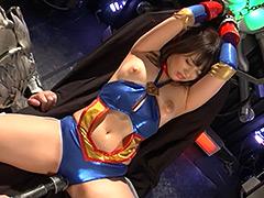 【エロ動画】スーパーヒロイン絶体絶命!! Vol.59のエロ画像