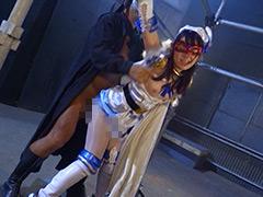 【エロ動画】魔法美少女戦士フォンテーヌ 悪の博士大集結!!のエロ画像