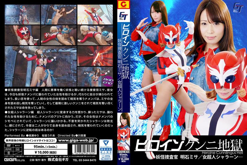 ヒロインクンニ地獄 明石ミサ/女超人シャラーンのエロ画像