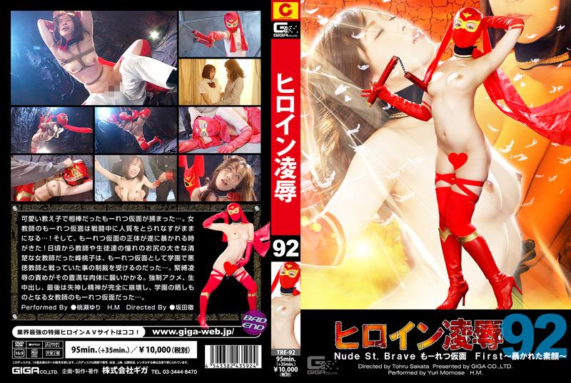 ヒロイン凌辱Vol.92 Nude st. Brave もーれつ仮面