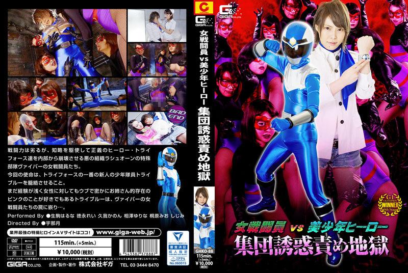 女戦闘員VS美少年ヒーロー 集団誘惑責め地獄のエロ画像