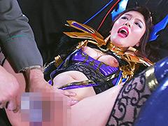 女幹部絶体絶命 魔獣姫グリフォンヌ