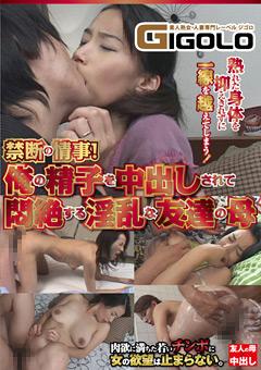 「禁断の情事!俺の精子を中出しされて悶絶する淫乱な友達の母」のパッケージ画像