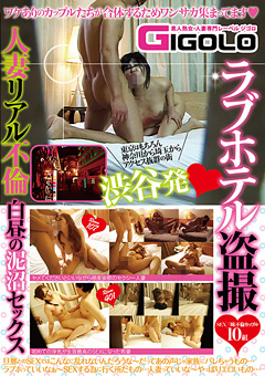 渋谷発 ラブホテル盗撮 人妻リアル不倫 白昼の泥沼セックス