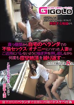 真っ昼間から自宅のベランダでの不倫セックスしてる人妻の盗撮エロ動画