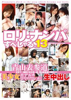 ロリ・ナンパすぺしゃる。13 青山表参道 美少女モデル系
