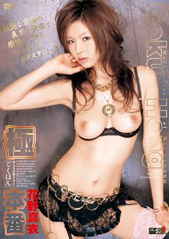 【本番 花野】極-本番-花野真衣-女優