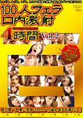 100人フェラ口内激射 4時間 Vol.2