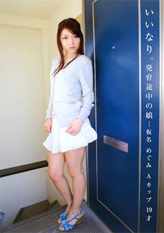 【篠めぐみ動画】いいなり。発育途中の娘…仮名めぐみ-19才-女優