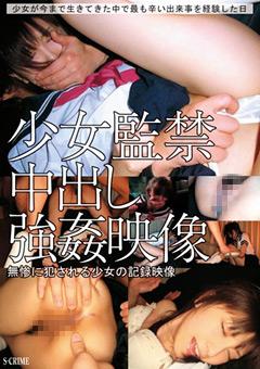 少女監禁中出し強姦映像