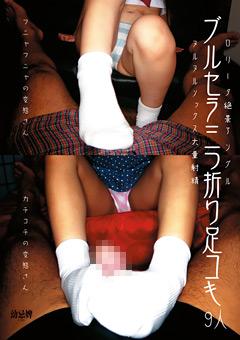 「ブルセラ三つ折り足コキ」のパッケージ画像