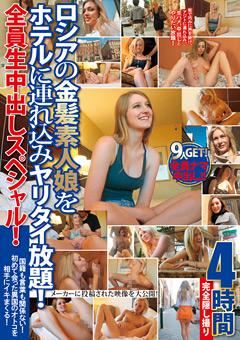 【外国人動画】新作金髪素人娘をホテルに連れ込みヤリタイ放題-4時間