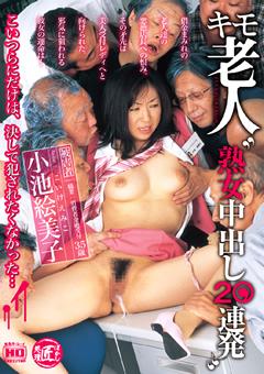 キモ老人 熟女中出し20連発 小池絵美子35歳