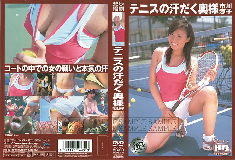 テニスの汗だく奥様 市川涼子のエロ画像