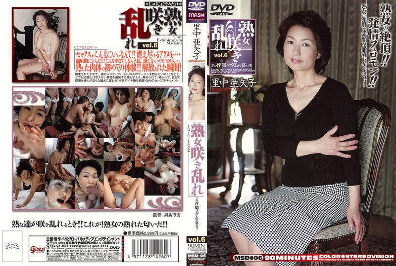熟女咲き乱れ 淫猥マダムの宴 vol6