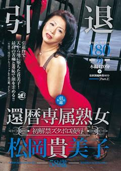 【松岡貴美子動画引退】引退-還暦専属熟女-松岡貴美子58歳-熟女