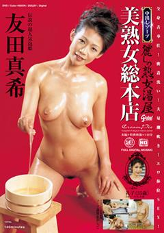 【友田真希動画】中出しソープ-麗しの熟女湯屋-美人おばさん総本店-友田真希-熟女