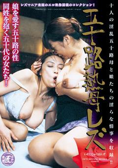 【松岡貴美子動画】五十路熟母レズビアン-熟女