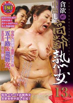 【美輪房子 動画】貪欲中出し高齢熟女-熟女