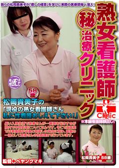 【松岡貴美子動画】熟女看護師-(秘)治療クリニック-松岡貴美子58歳-熟女