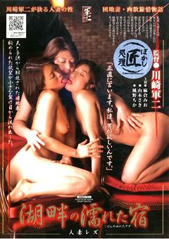 【麻倉みお動画】湖畔の濡れた宿-人妻レズビアン-レズ