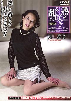 熟女咲き乱れ 淫猥マダムの宴 vol.3