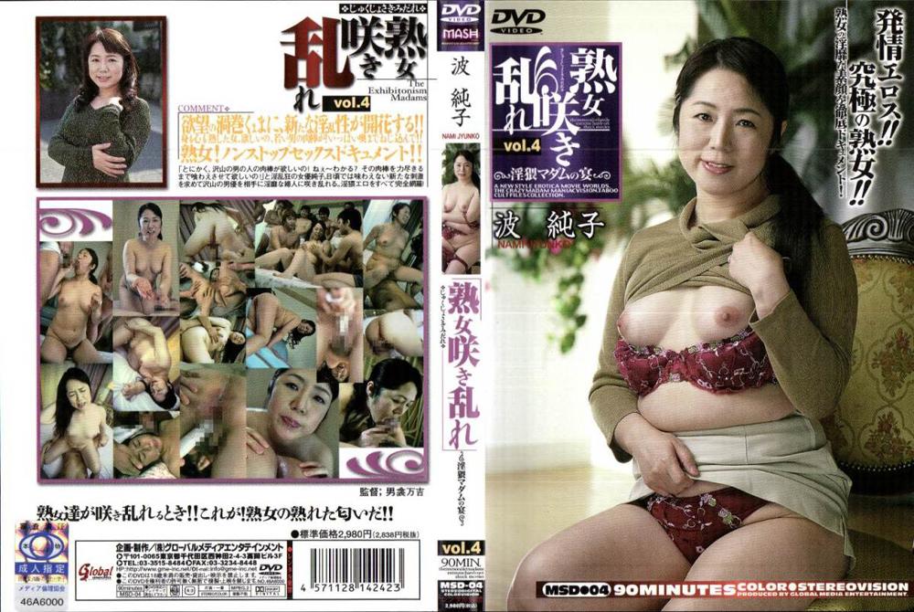 熟女咲き乱れ 淫猥マダムの宴 vol4