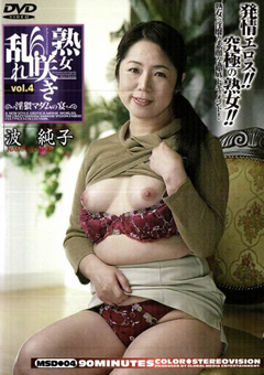熟女咲き乱れ 淫猥マダムの宴 vol.4