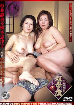 近親相姦遊戯 叔母と僕 其の壱 杉並静香 根本恵津子