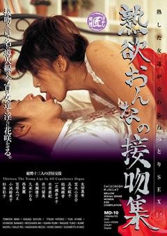 【西条麗動画】熟欲おんなのキス集-熟女