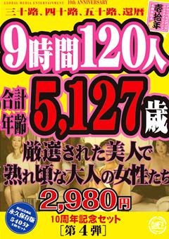 9時間 120人 合計年齢5,127歳 厳選された美人で熟れ頃な大人の女性たち