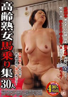 【熟女動画 石原小百合】高齢熟女馬乗り集30人-熟女
