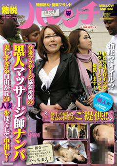 【藤沢未央 黒人】黒人エロマッサージ師ナンパ-人妻をほぐして中出し-熟女