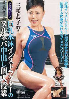 【三咲恭子動画】中出しソープ-麗しの熟女湯屋-三咲恭子-熟女