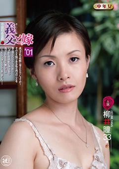 背徳相姦遊戯 義父と嫁 #01 柳井瞳 33歳