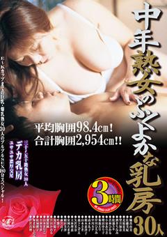【楠真由美動画】中年熟女のふくよかな乳房-熟女