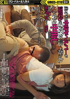 【松下美香動画】中高年ヘルパーが訪問先のお客に言い寄られ中出し-熟女