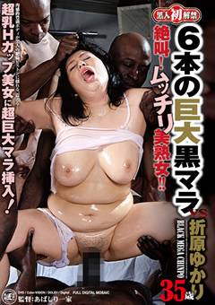6本の巨大黒マラVS折原ゆかり 35歳 絶叫!ムッチリ美熟女!!