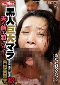 黒人巨大マラVS内田美奈子 夫の前で犯されて!!